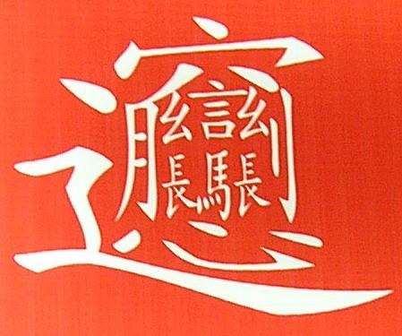 阮字的康熙繁体字笔画-汉字中最多笔划的字 龘