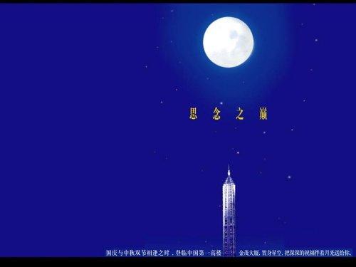 中秋月夜图 - 如火骄阳 -