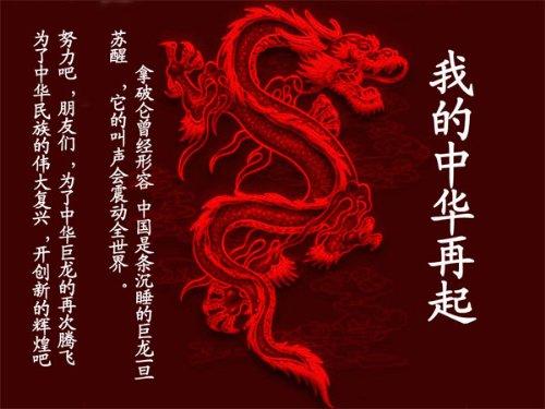 【龙的传人】我的中华再起 - 三毛 - 随风旅行,哪里有土哪里就是我的家