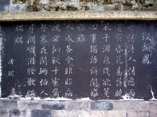 引用 千古绝唱——陆游与唐琬   - 聚散依依 - 聚也依依 散也依依