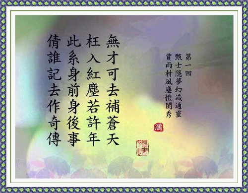 """《红楼梦》诗词(图文) - 渴望美好 - """"渴望美好""""的博客(读天下文、交天下友)"""