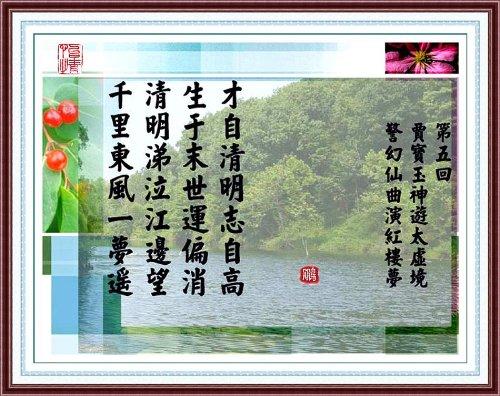《红楼梦》诗词(图文) - 渴望美好 - 渴望美好的百科精品博客(免费学习娱乐)