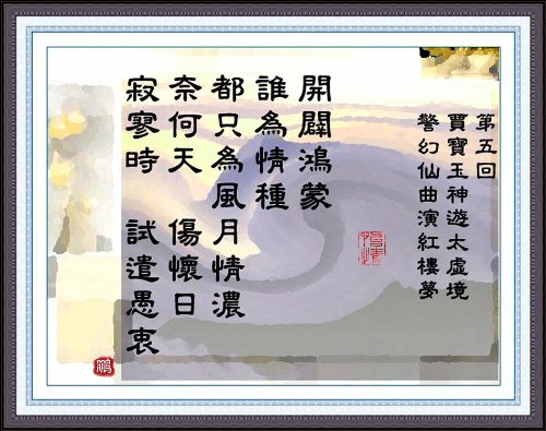 红楼梦诗词图 - 沧海一竖 - 扎瓦赫利