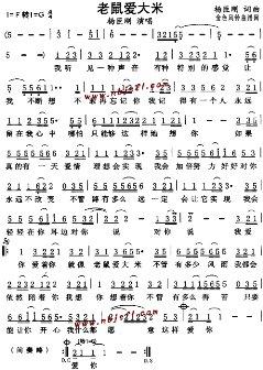 天籁之音 乐谱收藏阁高清图片