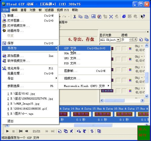 网易博客教程(二十四)(用[UGA5]制作闪动字) - 江南墨客 - 网易空间代码大全