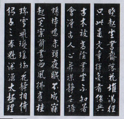 朱 熹 手 迹 四 条 屏 - 苦竹山人 -       师竹